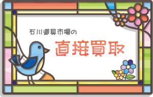 石川道具市場の直接買取