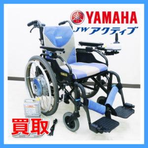 買取 ヤマハ X0C1 X0C2 JWアクティブ Pタイプ 電動車椅子 YAMAHA