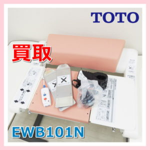 買取 TOTO EWB100SR EWB101N バスリフト 浴槽 電動式 入浴補助 EWB100RN EWB103N