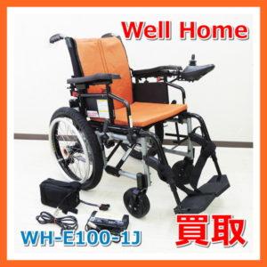 買取 電動車椅子 Well Home WH-E100-1J NEW Rocket J  ニューロケットJ ウェルホーム