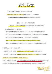 お知らせ 2021/4/26