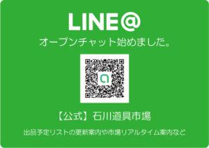 LINE オープンチャット(1)