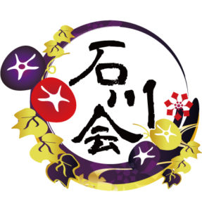石川会 2020.6.20