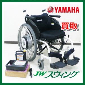 買取 ヤマハ XOE3 JWスウィング 電動アシスト車椅子 YAMAHA