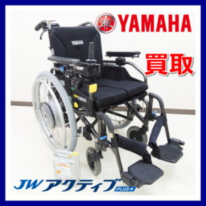 買取 ヤマハ XOF1 XOF2 JWアクティブPLUS+ プラス Pタイプ 電動車椅子 YAMAHA