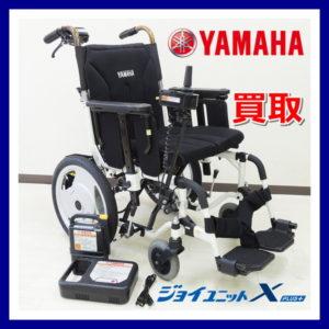 買取 ヤマハ XOF5 タウニィジョイX プラス PLUS+ 電動車椅子 YAMAHA