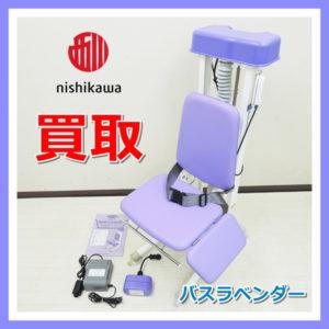 買取 西川リビング バスラベンダー 入浴補助リフト バスリフト 風呂用昇降リフト NISHIKAWA BathLavender