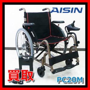 買取 電動車椅子 アイシン精機 PC20M タオライト II-m AISIN TAO LIGHT