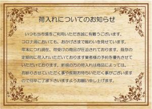 荷入れについてのお知らせ 石川道具市場 20201122
