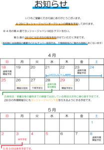 お知らせ 2021/4/13